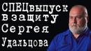 СПЕЦвыпуск в защиту Сергея Удальцова АлексейСороковой