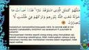 Surat Al Baqarah Ayat 17