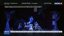 Новости на Россия 24 Dance Open в Петербурге начинается праздник балета
