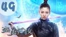 【ENG SUB】盛唐幻夜 49 | An Oriental Odyssey 49(吴倩、郑业成、张雨剑、董琦主演)