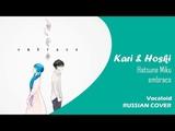 Vocaloid Rus Cover Hatsune Miku - embrace