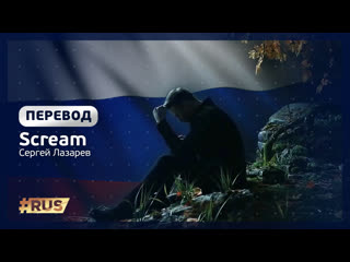 Русские субтитры: Сергей Лазарев - Scream (Россия, Евровидение 2019. Перевод: Sergey Lazarev)