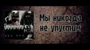 Gojira - Silvera (rus metal cover by Neutron) [lyric video]