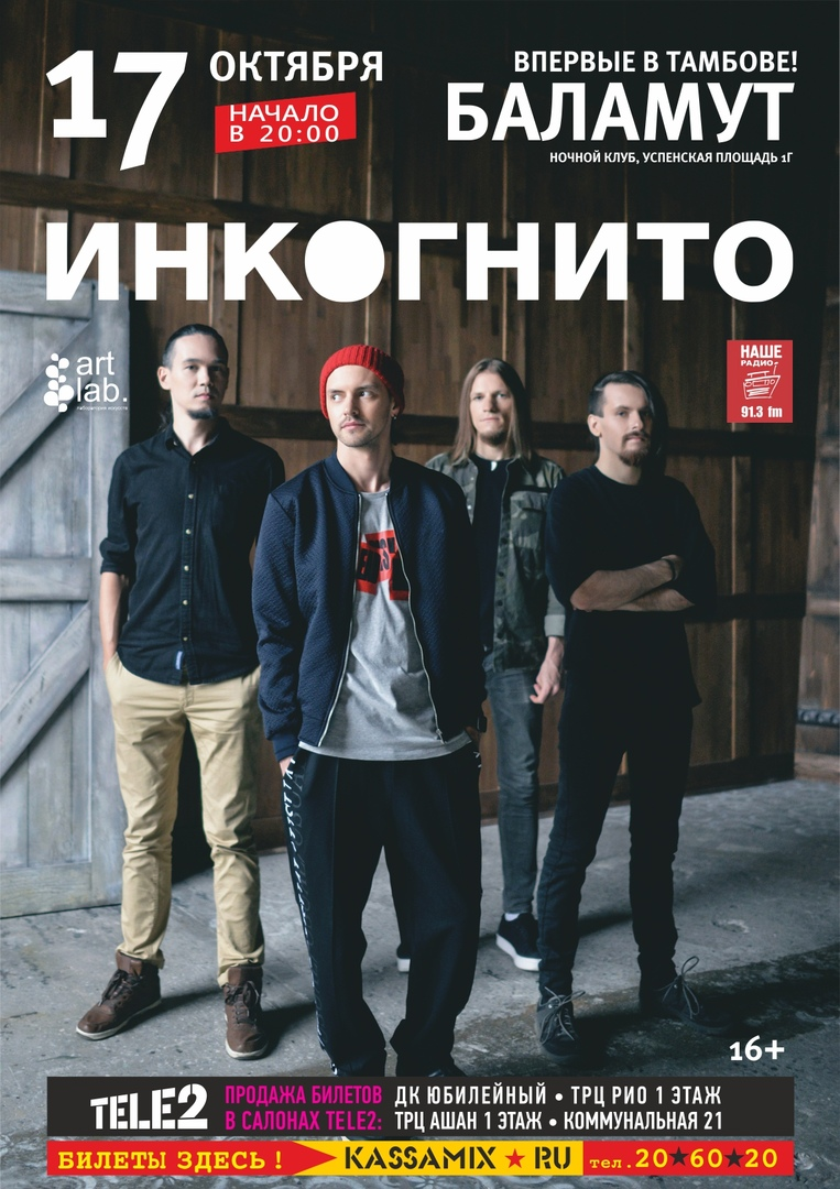 Афиша Тамбов ИНКОГНИТО / 17.10 / БАЛАМУТ
