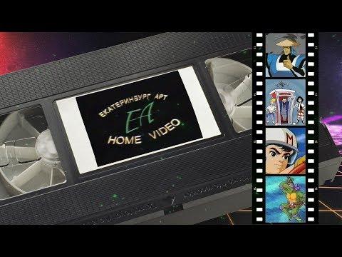Реклама мультфильмов на VHS от Екатеринбург Арт (ЕА)