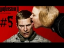 Стрим - Wolfenstein II The New Colossus! К ТАКОМУ Я НЕ БЫЛ ГОТОВ ПРОХОЖДЕНИЕ! 5 ваш_Т
