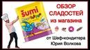 Хорватские конфеты ✪ Пробуем сладости из Европы ✪ Обзор шеф-кондитера ✪ Šumi Mega tattoo
