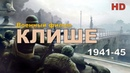 Новые военные фильмы 2018 КЛИШЕ Русские фильмы о Великой Отечественной Войне 1941-1945