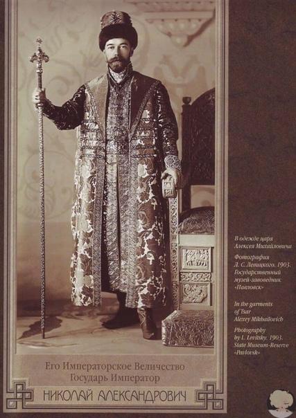 костюмированный бал 1903 года самый известный маскарад последнего императора россии в 1903 году 11 и 13 февраля во время правления последнего русского императора николая ii состоялся знаменитый костюмированный бал в честь 290-летия правления дома