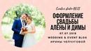Оформление свадьбы Екатеринбург Декоратор Ирина Чепчугова