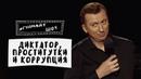 Диктатор ЗАХВАТИВШИЙ Власть в Украине ГудНайтШоу Квартал 95