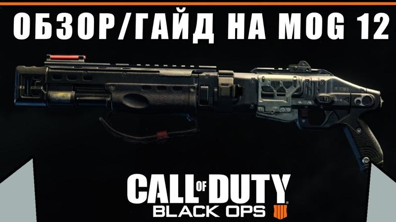 Обзор/Гайд на помповый дробовик MOG 12 | Сборки и тактики | Call Of Duty: Black Ops 4