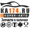 Магазин KA174.RU | Корея-авто | Челябинск