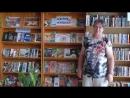 Книжная выставка Дачный калейдоском. Рассказывает библиотекарь Марина Александровна Волкова