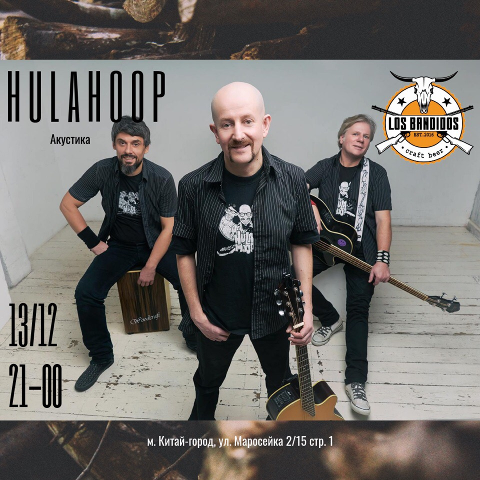 13.12 HulaHoop в баре Los Bandidos!