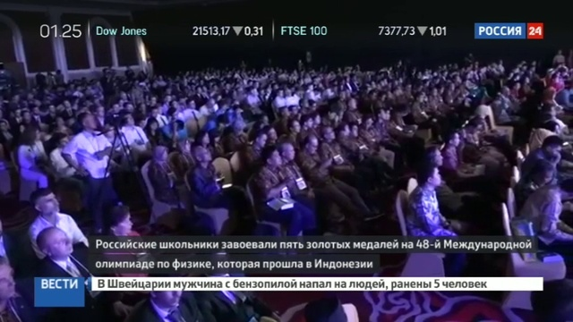 Новости на Россия 24 • Юные физики с триумфом вернулись домой с международной олимпиады в Индонезии