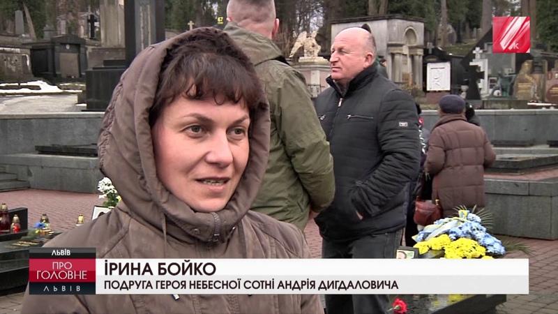 Річниця Революції Гідності у Львові вшанували Героїв Небесної Сотні