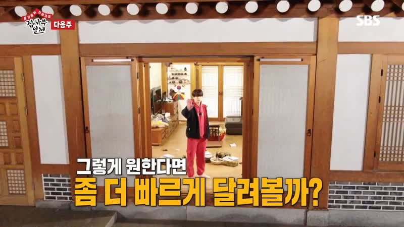 [PREVIEW] 18.11.2018 Сончжэ @ SBS The Butlers (EP. 45)