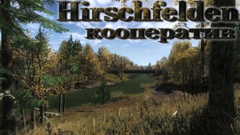 TheHunter: Classic №26: Кооператив в Hirschfelden (СТРИМ)