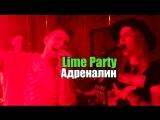 Lime Party - Адреналин