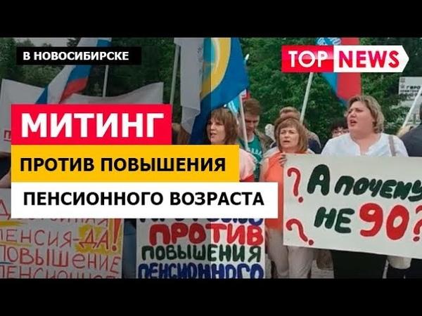 Митинг против повышения пенсионного возраста! Ответ власти! Новосибирск Россия 2018 Новости