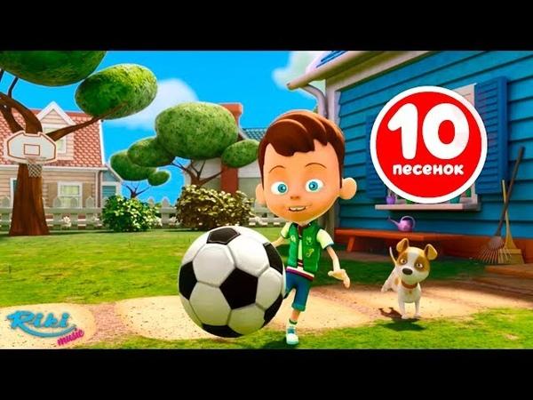 Сборник мультиков - Зарядка | Songs For Kids - LooLoo Nursery Rhymes⚽