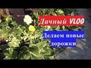 Дачный VLOG Новые дорожки пеларгония шпинат