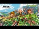 Артур и минипуты - Спасти Бетамеша S1S5 Arthur et les minimoys - РУС САБ