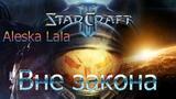 ВНЕ ЗАКОНАStarCraft II Wings of LibertyЧасть 2Aleska Lala