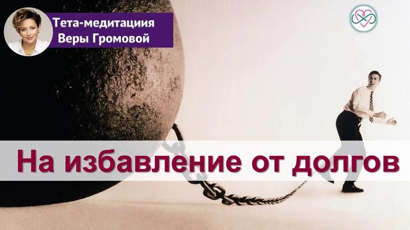 Тета медитация на избавление от долгов Вера Громова