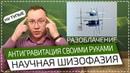 Технологии НЛО - разоблачение гравилёта Чекуркова – НАУЧНАЯ ШИЗОФАЗИЯ 1 премьера рубрики