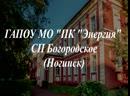 ГАПОУ МО Подмосковный колледж Энергия СП Богородское (Ногинск)