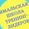 Ямальская школа тренинг - лидеров