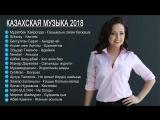 KAZAKH MUSIC 2018