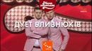Дует близнюків | Шоу Мамахохотала | НЛО TV
