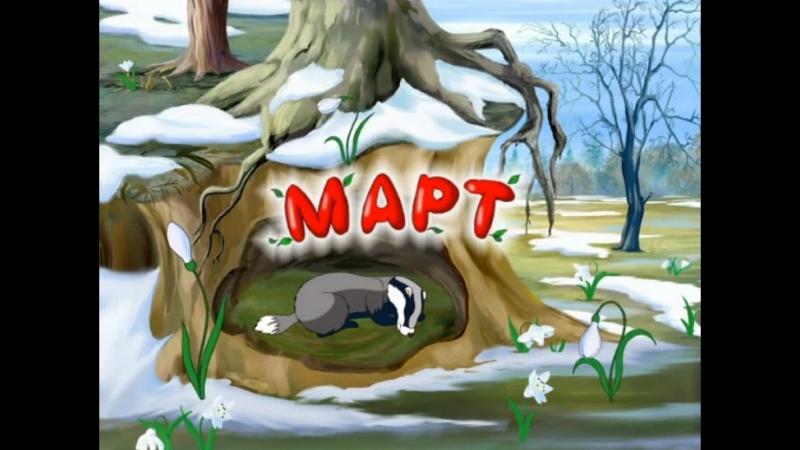 Развивающие мультфильмы Совы - Времена Года - Март