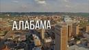 Алабама   АМЕРИКА. БОЛЬШОЕ ПУТЕШЕСТВИЕ   №18