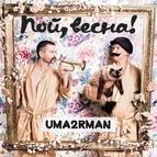 Uma2rmaH альбом Пой, весна!