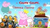 СВИНКА ПЕППА ПРИНЦЕССА КРУТАЯ КОЛЛЕКЦИЯ 2018 (Chupa Chups Peppa Pig)