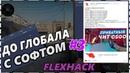 🔫 НЕНАВИЖУ читер off🤢👊 ДО глобала С СОФТОМ 3 FLEXHACK
