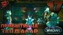 World of Warcraft: Battle for Azeroth ► 17 Прибытие в Зандалар