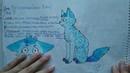 Рисунки Котов-Воителей/2 часть/Смотри описание