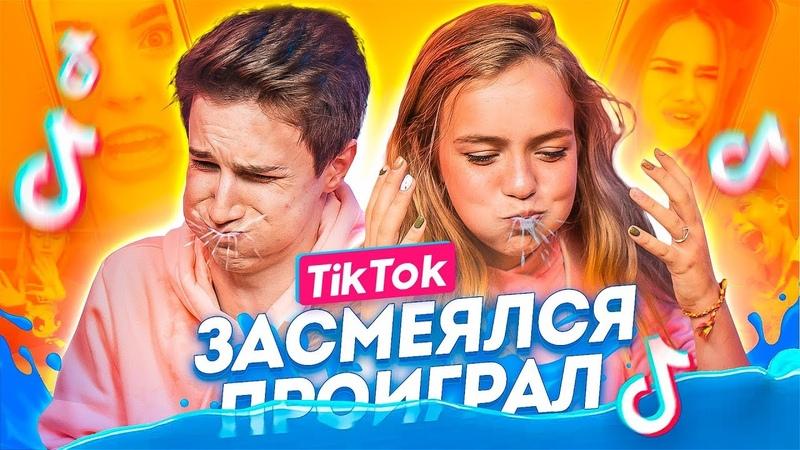 ЗАСМЕЯЛСЯ ПРОИГРАЛв TIK TOK (ft. Никита Морозов)