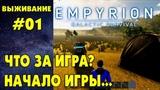 Empyrion Galactic Survival #01. Начало. Смотрим что за игра. Прохождение и выживание на русском