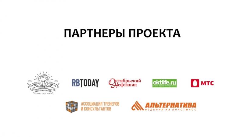 Партнерский день Торгово-промышленной палаты Республики Башкортостан