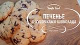 Рецепт - Классический рецепт печенья с кусочками шоколада Simple Food - видео рецепты
