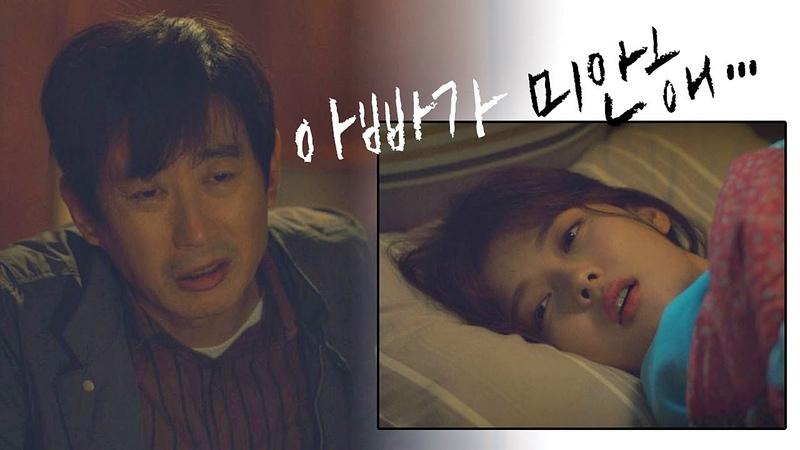 미안하다… 아빠 김원해의 모습에 가슴 아픈 김유정(Kim You-jung) 일단 뜨겁게 청소