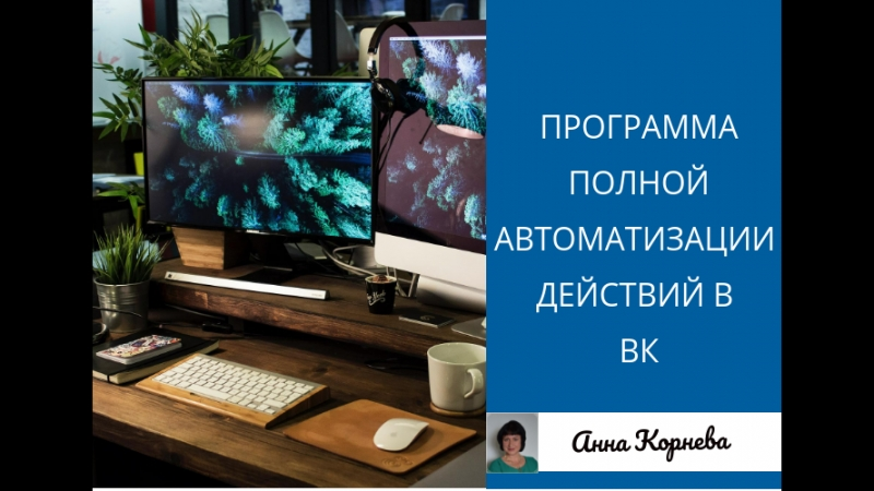 VkPro 2 - Программа для привлечения рефералов и партнеров в бизнес из Вконтакте Аналог Vkbot