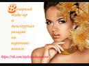 Вечерний make up и тектурная прическа на короткие волосы nika nosova