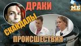 Кирьяков избил Рабинера. Pussy Riot. Скандал в ФНЛ. Российский футбол вернулся!